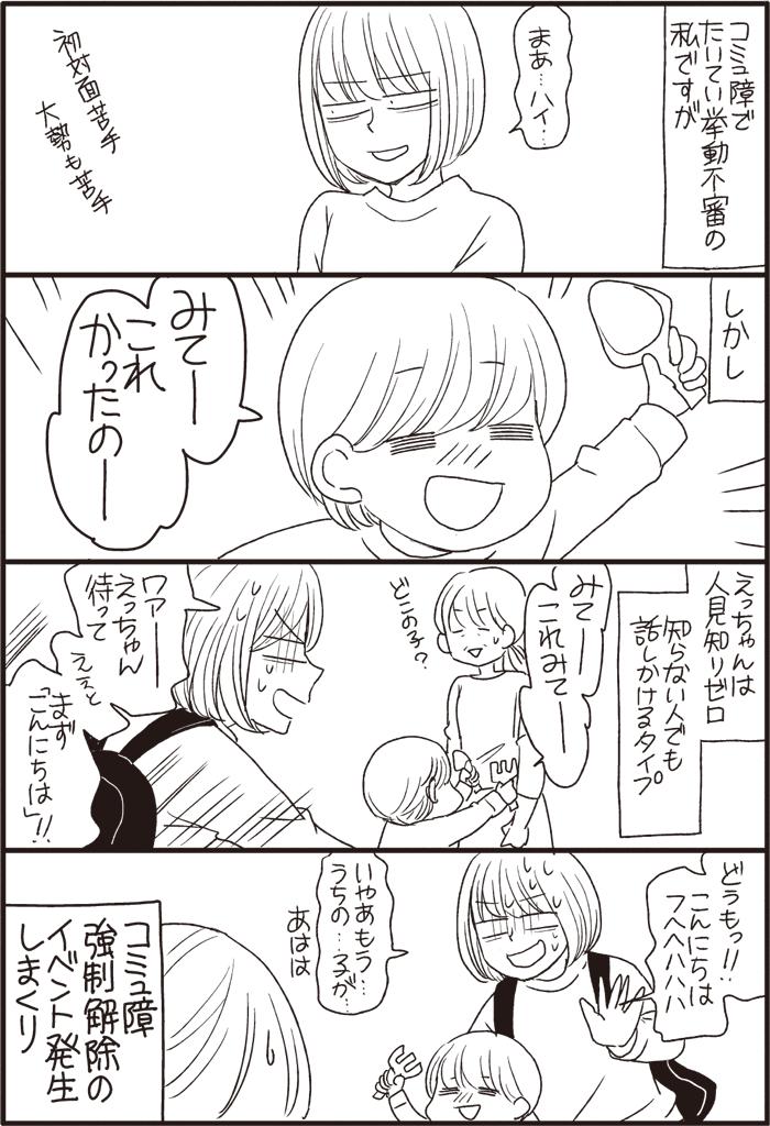 私だけじゃないんだ!人見知りママの「笑顔の練習」がジワジワくる!(笑)の画像3