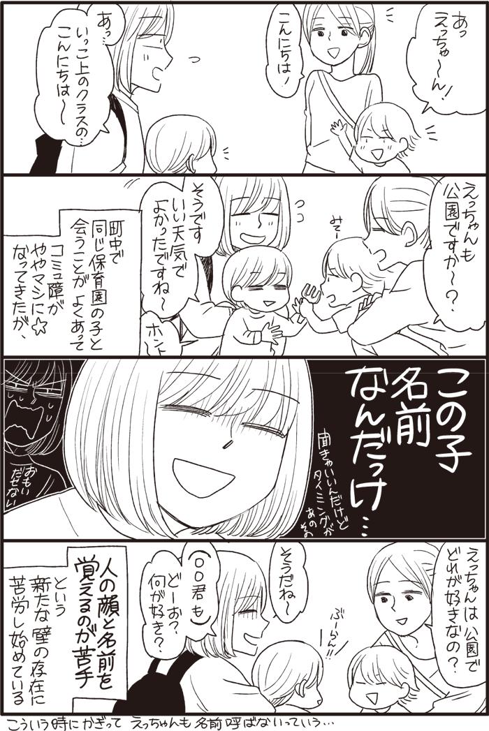 私だけじゃないんだ!人見知りママの「笑顔の練習」がジワジワくる!(笑)の画像7