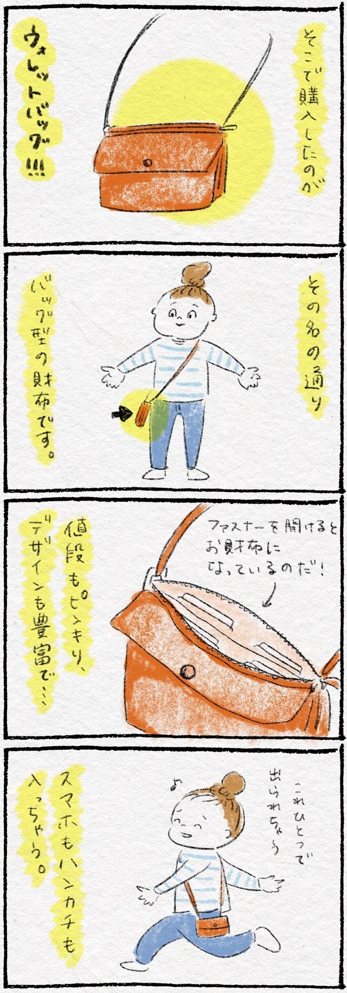"""子育て世帯特有の""""うっかり置き忘れ""""がなくなる「究極のバッグ」とは?の画像4"""