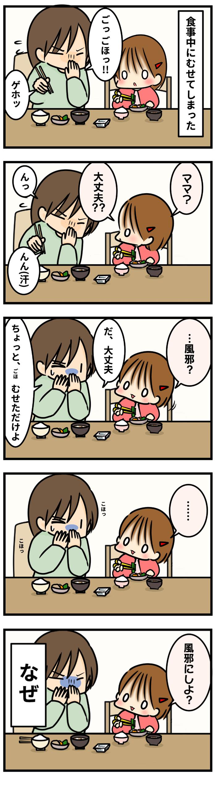 食事中に母をなでなでする娘。理由は…かわいい勘違いでした(笑)の画像1