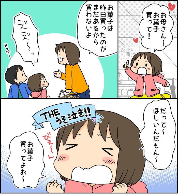 「お菓子が欲しい~!」ウソ泣きし始めた娘が、あっという間に泣き止んだワケの画像1