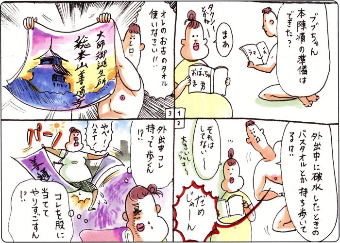 このパパ…ただ者じゃない!(笑)陣痛室での斬新すぎる行動に爆笑!の画像5