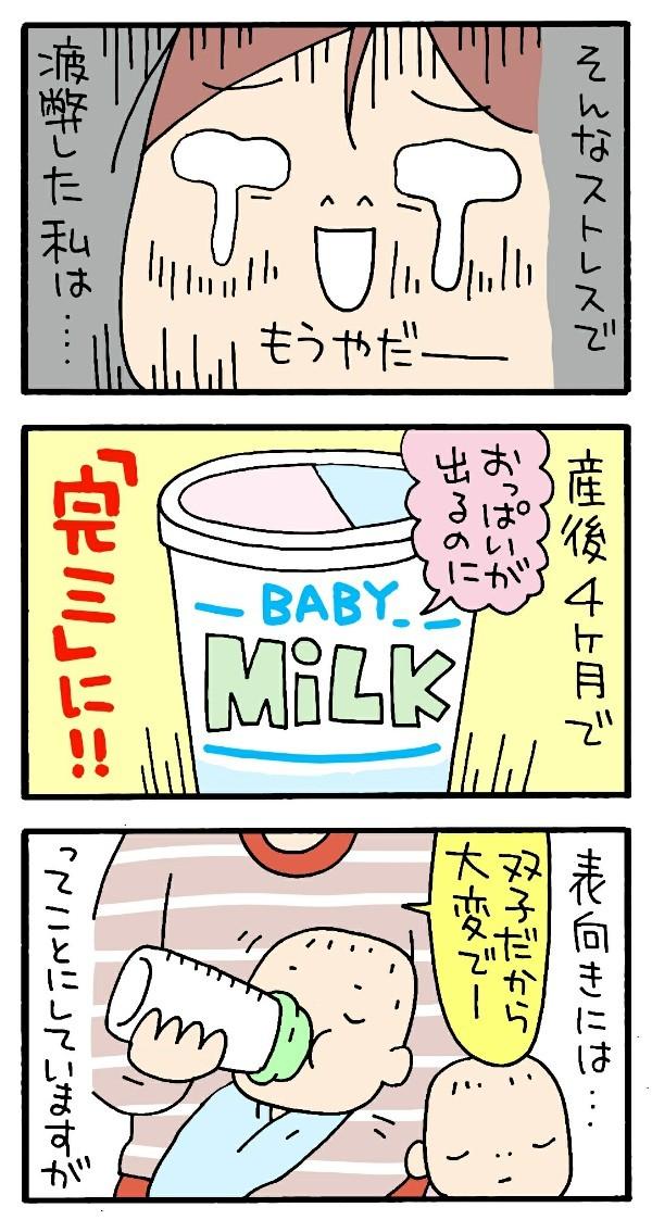 双子出産後、義両親と同居スタートした私が「完全ミルク」にした本当の理由の画像5