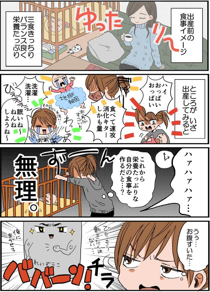 出産前の「食事イメージ」…産後ママの実態はコレだッ!!(笑)の画像1
