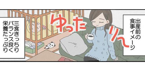 出産前の「食事イメージ」…産後ママの実態はコレだッ!!(笑)のタイトル画像