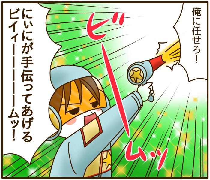 """お出かけ前に出たー!「イヤイヤ怪獣」!?母の""""闘い""""のヒミツとは…!の画像5"""