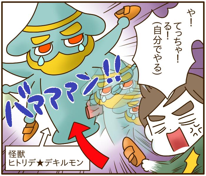 """お出かけ前に出たー!「イヤイヤ怪獣」!?母の""""闘い""""のヒミツとは…!の画像3"""
