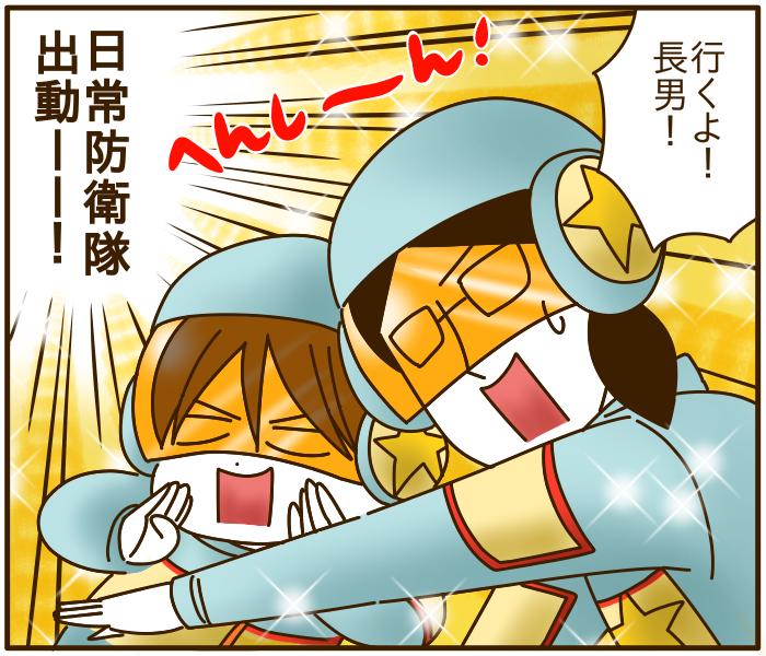 """お出かけ前に出たー!「イヤイヤ怪獣」!?母の""""闘い""""のヒミツとは…!の画像4"""