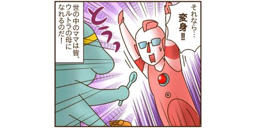 """お出かけ前に出たー!「イヤイヤ怪獣」!?母の""""闘い""""のヒミツとは…!のタイトル画像"""