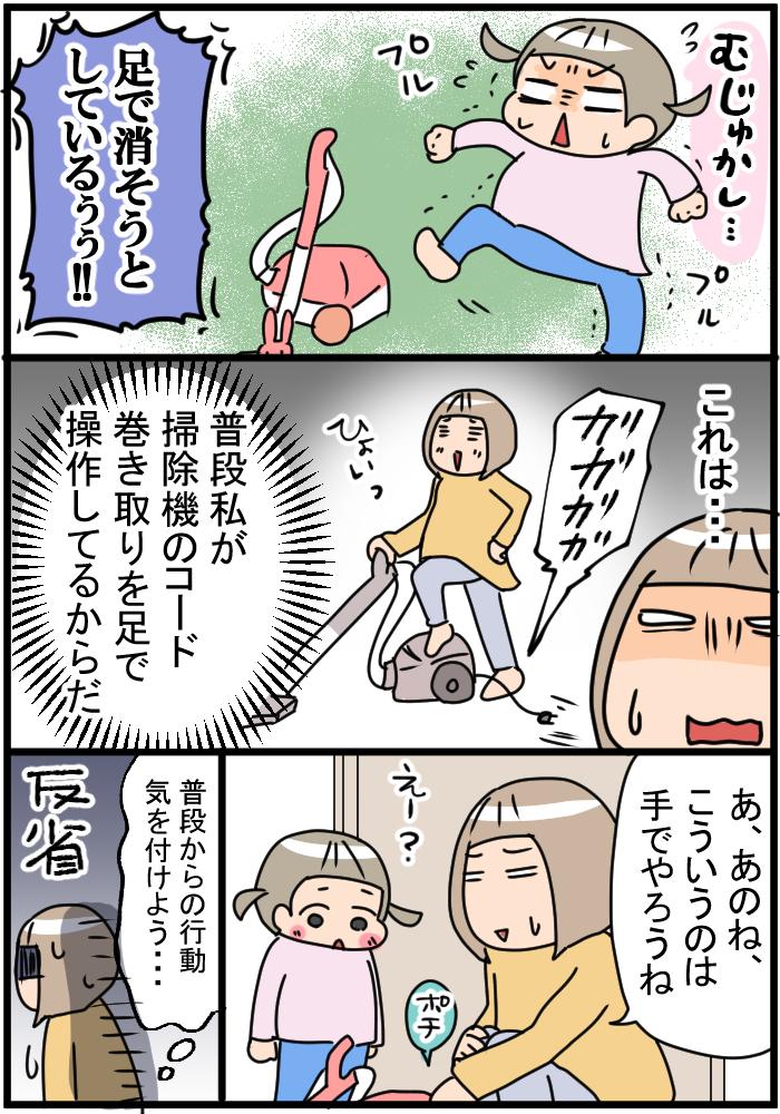 おもちゃの掃除機を片付けようとする娘。この後、思わぬ展開に…!(笑)の画像2