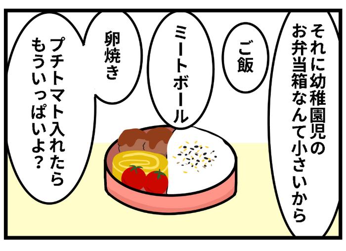 """「春から、幼稚園のお弁当…」と悩む私に、先輩ママがくれた""""神アドバイス""""!の画像4"""