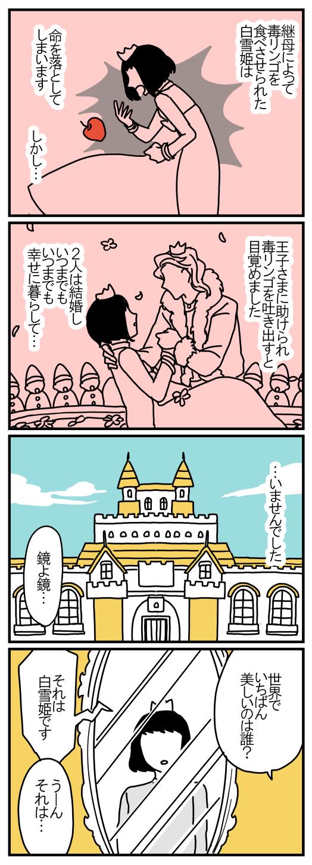 スウェット姿の白雪姫が、育児中...!? / ママは白雪姫 第1話の画像1