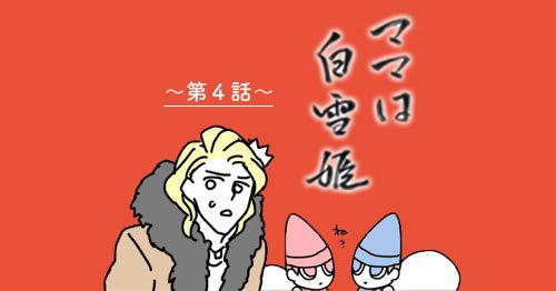 すれ違う白雪姫と王子。まさか、離婚の危機!? / ママは白雪姫 第4話のタイトル画像
