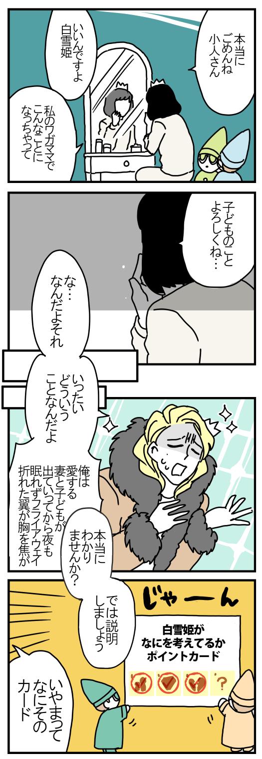 すれ違う白雪姫と王子。まさか、離婚の危機!? / ママは白雪姫 第4話の画像6