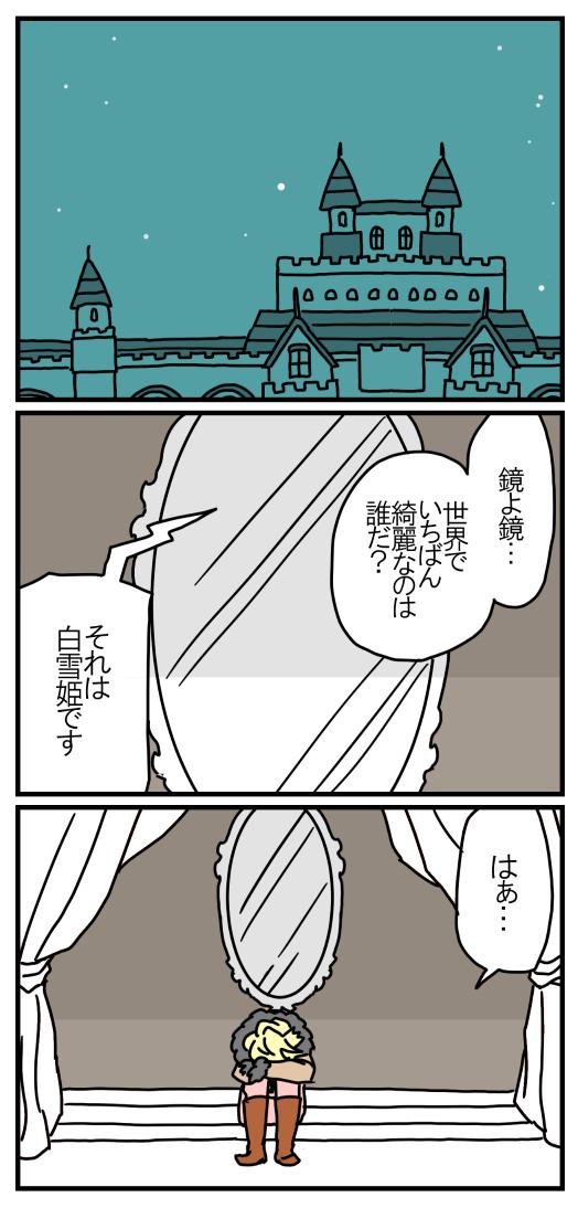 すれ違う白雪姫と王子。まさか、離婚の危機!? / ママは白雪姫 第4話の画像3