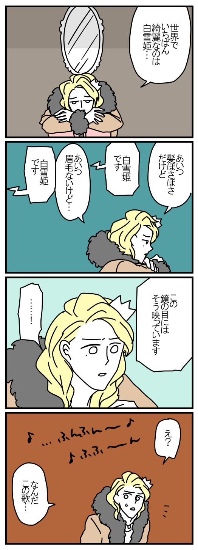 すれ違う白雪姫と王子。まさか、離婚の危機!? / ママは白雪姫 第4話の画像4