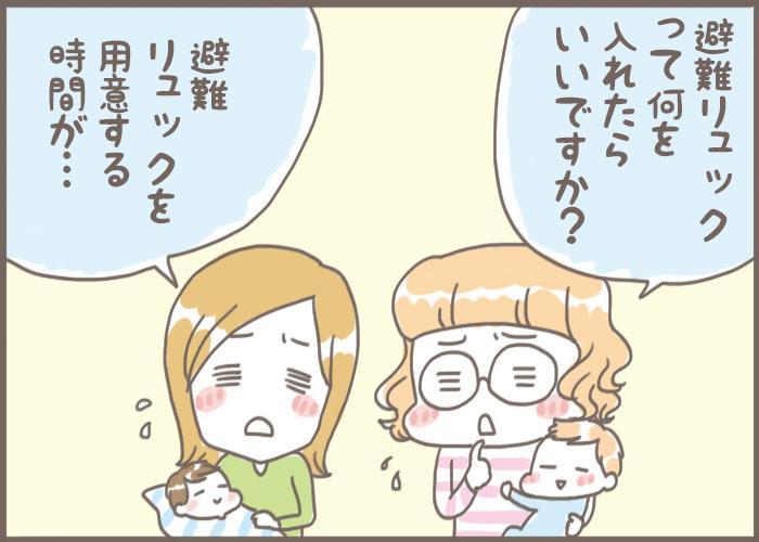 """ママバッグが防災に""""最強""""な理由/子育て+α防災集(4)の画像1"""