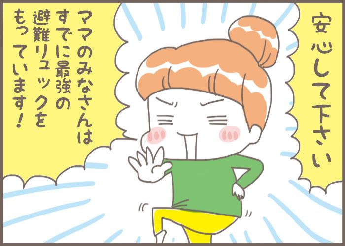 """ママバッグが防災に""""最強""""な理由/子育て+α防災集(4)の画像2"""