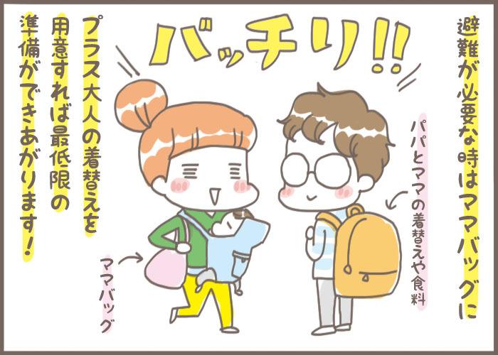 """ママバッグが防災に""""最強""""な理由/子育て+α防災集(4)の画像6"""