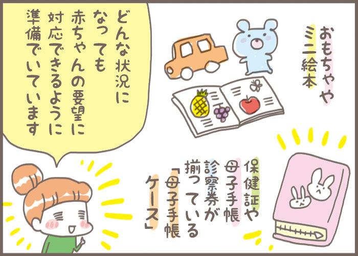 """ママバッグが防災に""""最強""""な理由/子育て+α防災集(4)の画像4"""
