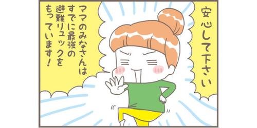 """ママバッグが防災に""""最強""""な理由/子育て+α防災集(4)のタイトル画像"""