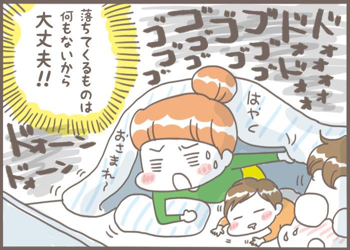 ちょっとの工夫で、寝室が「安全シェルター」になる!?/子育て+α防災集(5)の画像4