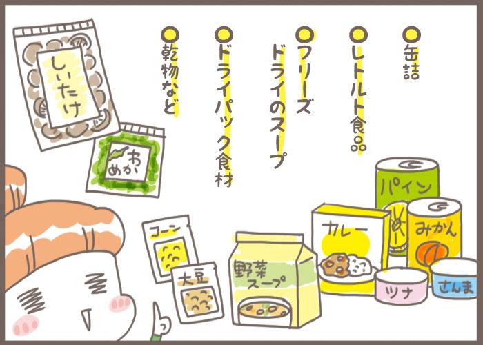 """ポイントは""""いつもの味""""…子育て家庭こそ「ローリングストック法」!/子育て+α防災集(7)の画像5"""