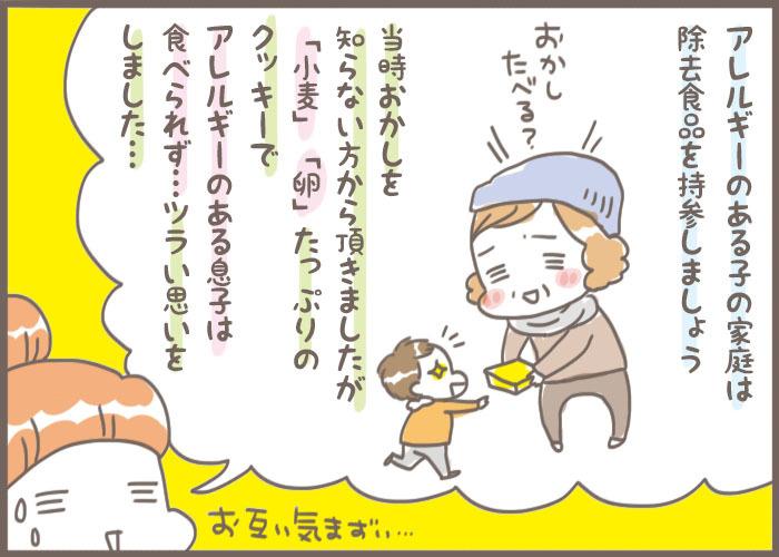 """もし災害が起きたら…あなたの家族は""""避難所""""へ行きますか?/子育て+α防災集(8)の画像4"""