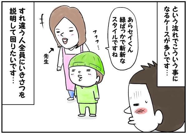 """子どもの""""服のチョイス""""に翻弄されるパパ。そして迎えた結末は…!?の画像11"""