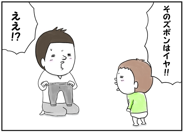 """子どもの""""服のチョイス""""に翻弄されるパパ。そして迎えた結末は…!?の画像2"""