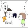 """子どもの""""服のチョイス""""に翻弄されるパパ。そして迎えた結末は…!?のタイトル画像"""