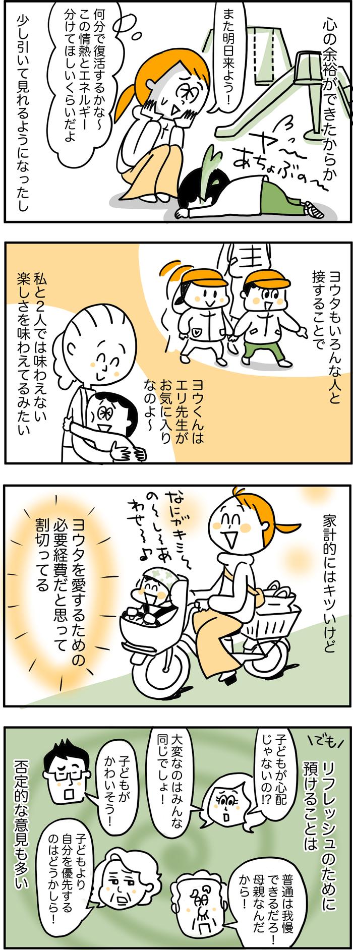 ママのリフレッシュは、子どもの笑顔につながる。「一時保育」利用のすすめの画像8