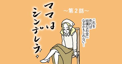 シンデレラストーリーを、取り戻せ! / ママはシンデレラ 第2話のタイトル画像