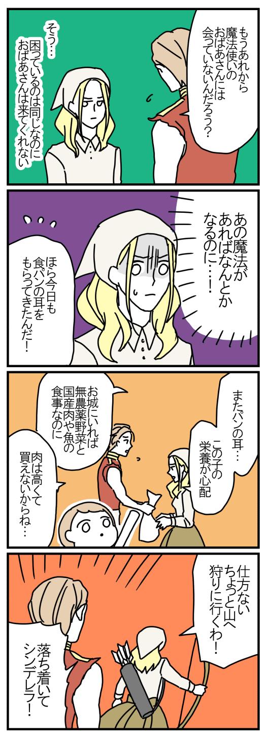 シンデレラストーリーを、取り戻せ! / ママはシンデレラ 第2話の画像4