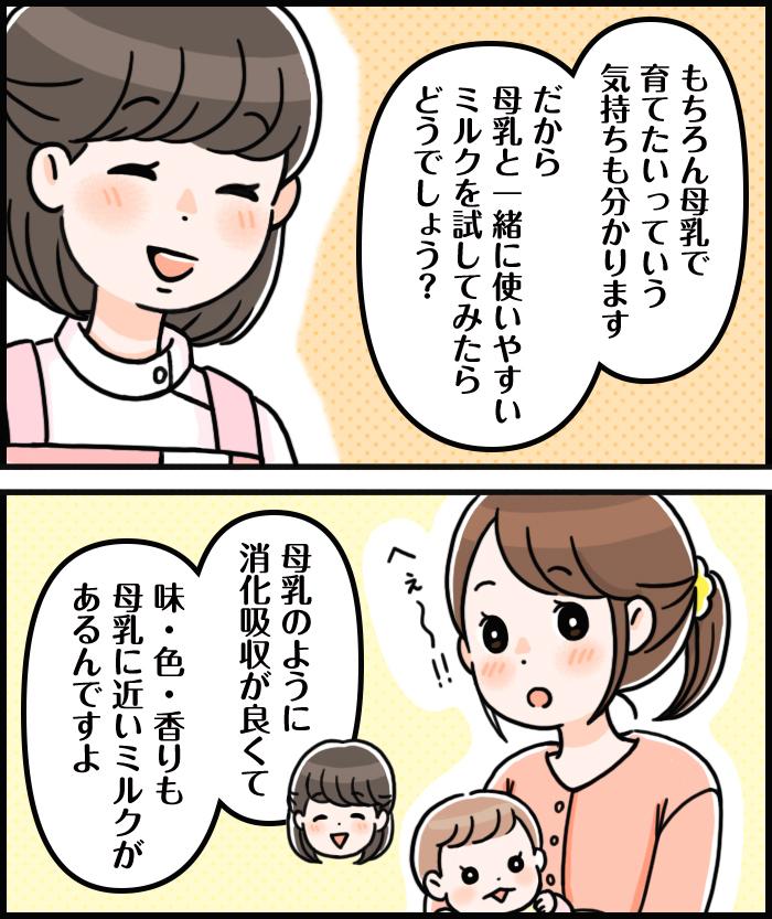 授乳の時間が親子の大切な時間に。赤ちゃんへの向き合い方を変えたのは…の画像10