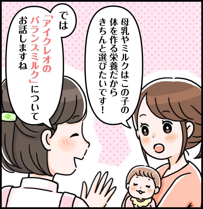 授乳の時間が親子の大切な時間に。赤ちゃんへの向き合い方を変えたのは…の画像12