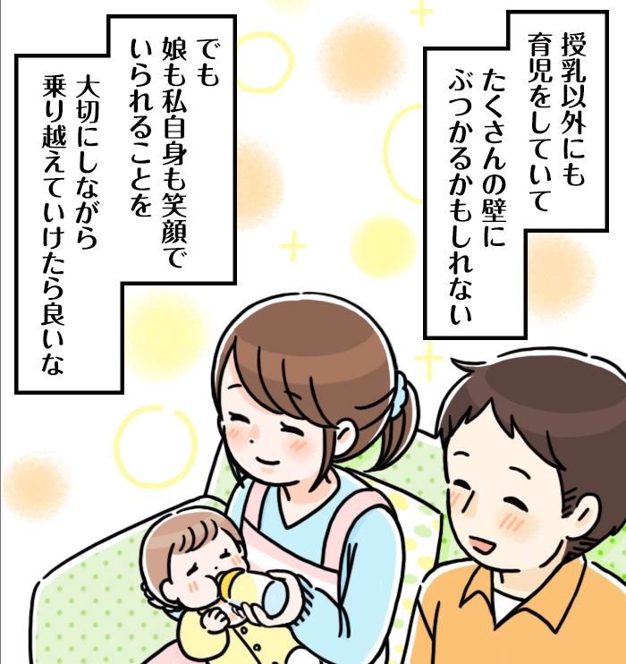 授乳の時間が親子の大切な時間に。赤ちゃんへの向き合い方を変えたのは…の画像23