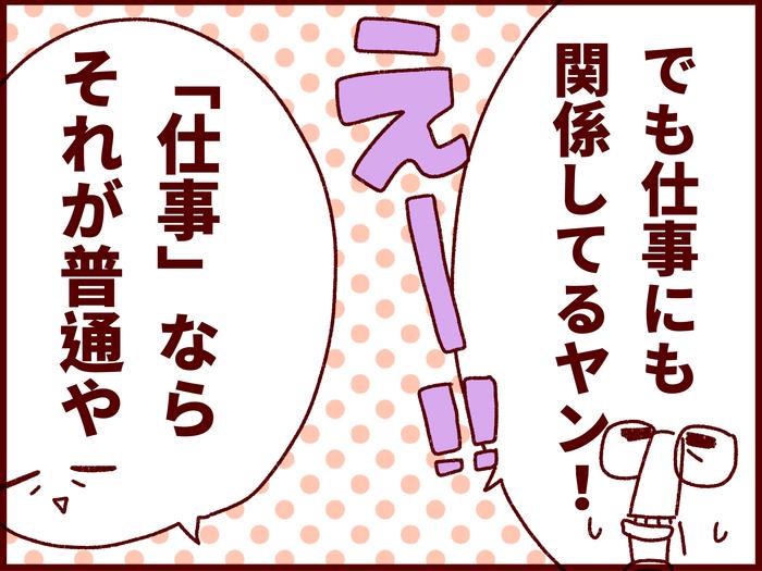 """飲み会参加は「申告制」!夫はこうして""""イクメン""""になった!(笑)の画像4"""