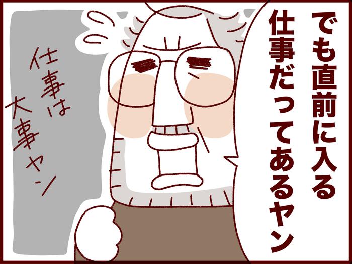 """飲み会参加は「申告制」!夫はこうして""""イクメン""""になった!(笑)の画像5"""