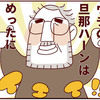 """飲み会参加は「申告制」!夫はこうして""""イクメン""""になった!(笑)のタイトル画像"""