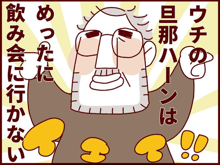 """飲み会参加は「申告制」!夫はこうして""""イクメン""""になった!(笑)の画像1"""