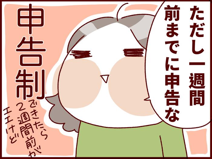 """飲み会参加は「申告制」!夫はこうして""""イクメン""""になった!(笑)の画像3"""