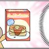 """まさに最強♡1歳〜小学生になっても、ホットケーキミックスが""""万能""""な理由のタイトル画像"""