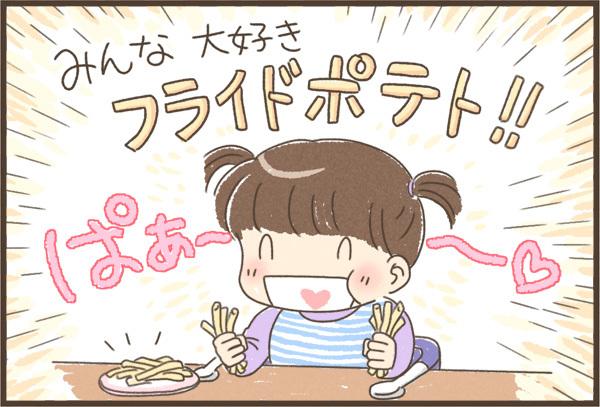 野菜嫌いな3歳娘が、突然の「おやさいたべる」宣言!そのきっかけは…?の画像3