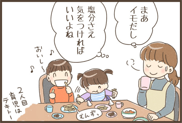 野菜嫌いな3歳娘が、突然の「おやさいたべる」宣言!そのきっかけは…?の画像4