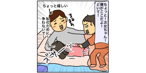 私のために争わないで♡「ママの隣争奪戦」に待っていた、まさかの結末…!のタイトル画像