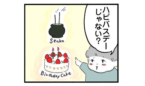 お線香がケーキに見える?かわいい発想の結末に、母は絶叫!(笑)のタイトル画像