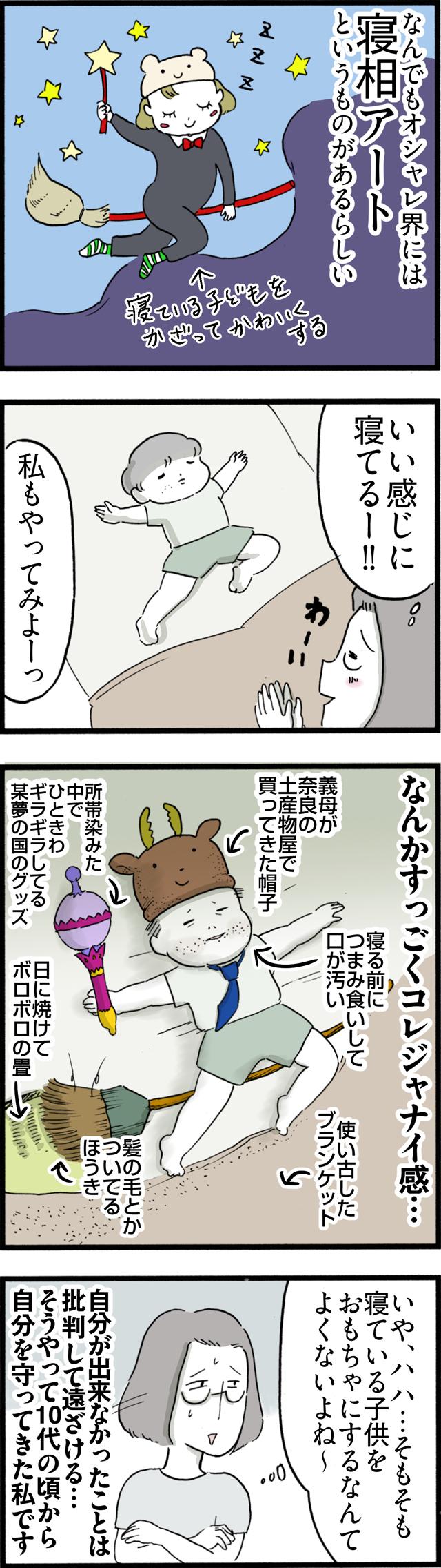 憧れの寝相アートに挑戦!したけど…コレジャナイ感がひどい(笑)の画像8