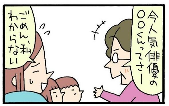 """ドラマ好きな義母と、お笑い好きな私。共通の話題の""""突破口""""になったのは…?の画像2"""