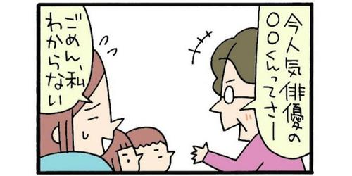 """ドラマ好きな義母と、お笑い好きな私。共通の話題の""""突破口""""になったのは…?のタイトル画像"""